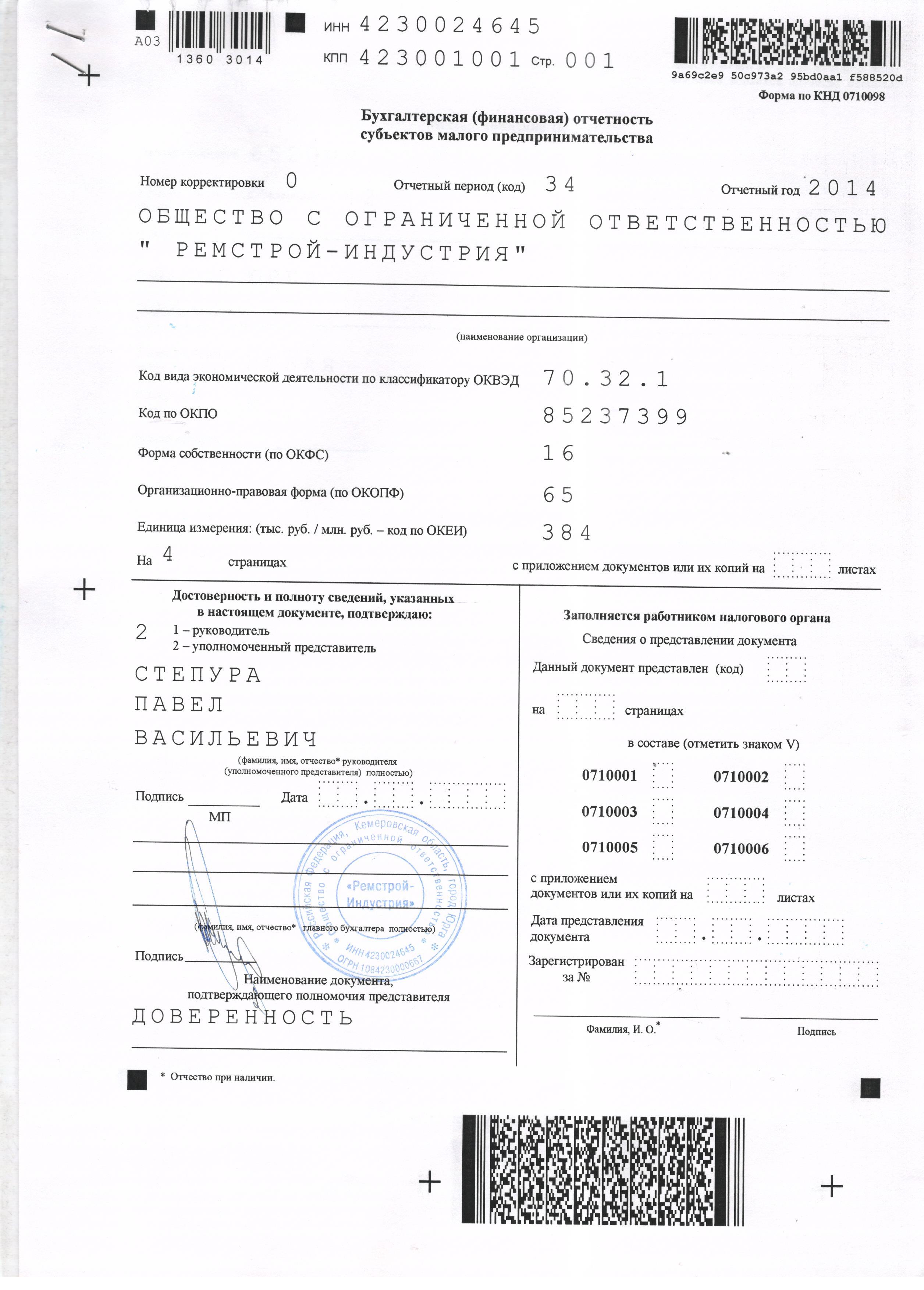 БУХГАЛТЕРСКИЙ БАЛАНС КНД 0710098 СКАЧАТЬ БЕСПЛАТНО